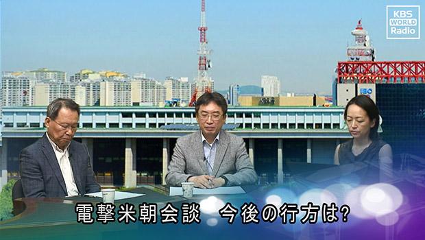 電撃米朝会談  今後の行方は?