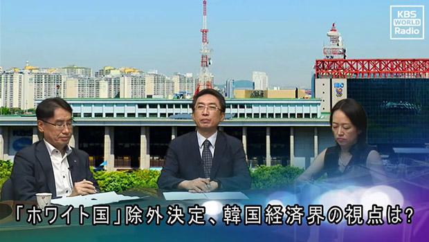 「ホワイト国」除外決定、韓国経済界の視点は?