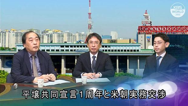 平壌共同宣言1周年と米朝実務交渉