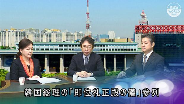 韓国総理の「即位礼正殿の儀」参列