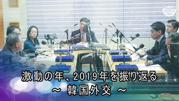 激動の年、2019年を振り返る ~ 韓国外交 ~