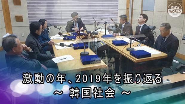 激動の年、2019年を振り返る ~ 韓国社会 ~