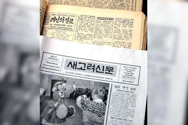 """창간 70주년 맞는 사할린의 한글신문 """"새고려신문"""""""
