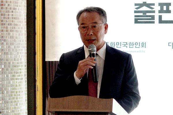 <대만 한인 100년사> 출간… 중화민국한인회 임병옥 회장