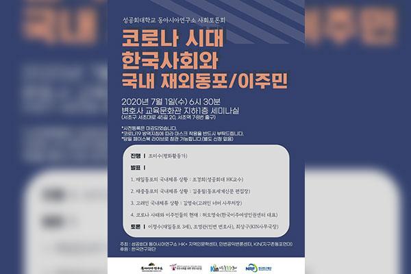 코로나 시대, 한국사회와 국내체류 재외동포・이주민