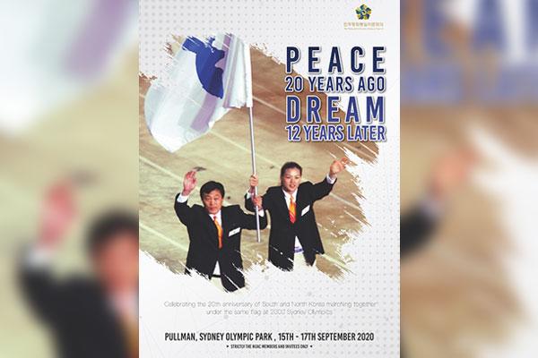 시드니올림픽 남북 공동입장 20주년... '평화' 기치 드높이는 기념행사 열린다