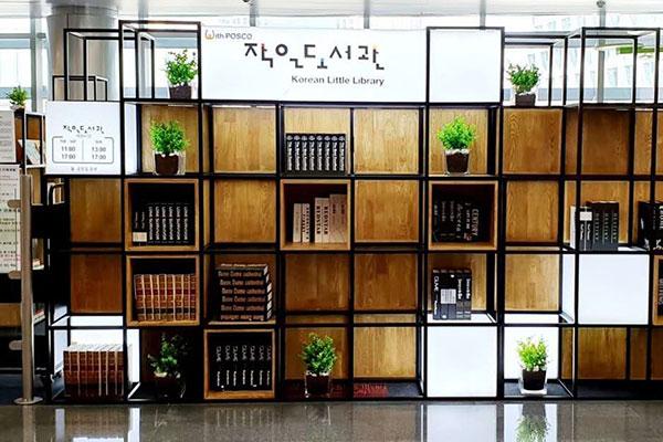 베이징 교민사회 문화쉼터로 거듭난 '왕징작은도서관'