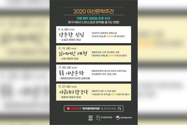 문학에 깃든 한민족 디아스포라... 2020 이산문학주간 온라인 개최