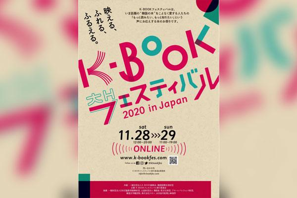 일본에서 주목받는 '문학 한류'... K-BOOK 페스티벌 개최