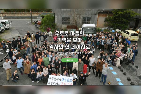 지구촌동포연대, '우토로 마을' 디지털 아카이브 개관