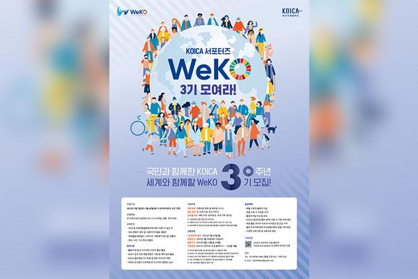 전 세계가 함께하는 글로벌 서포터즈 'WeKO' 모집