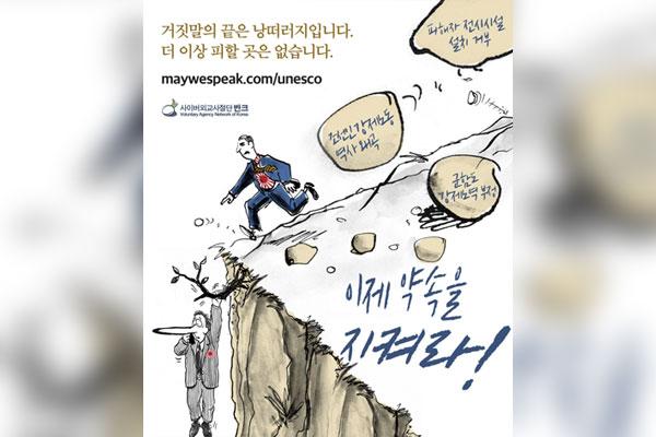 군함도, 욱일기, 독도 등… 역사왜곡 바로잡을 때까지!!