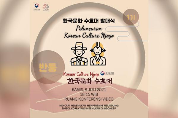 """한국문화 오류를 바로 잡는다… 인도네시아 """"한국문화 수호대"""" 출범"""
