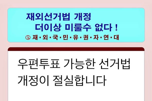 """""""재외선거 우편투표 허용하라"""" 재외국민 유권자들의 목소리 모인다"""
