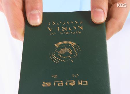 여권사본증명서 발급처 확대 외
