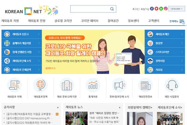 전세계 750만 재외동포를 위한 '코리안넷'