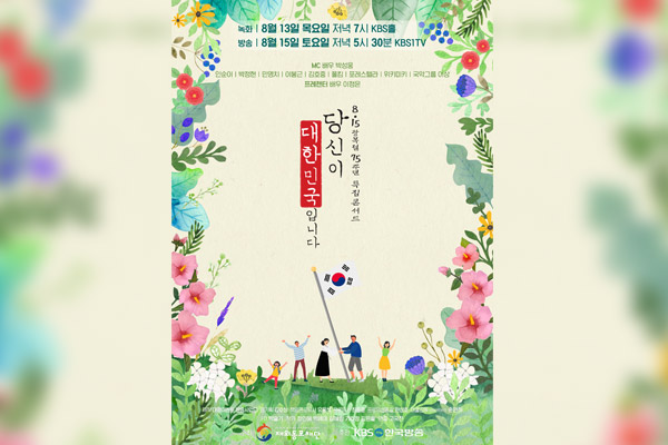 2020 Korean Festival '당신이 대한민국입니다'