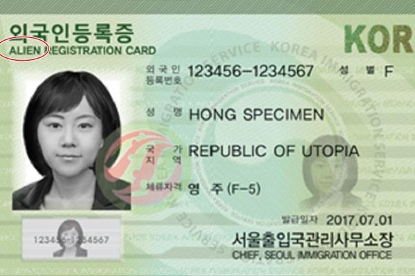 외국인등록증에 영문 Alien 표기 내년부터 사라져