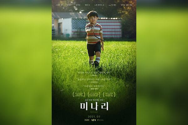 재외 동포의 삶 담은 '영화'