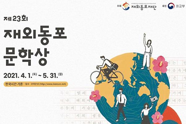제23회 재외동포 문학상 작품 공모