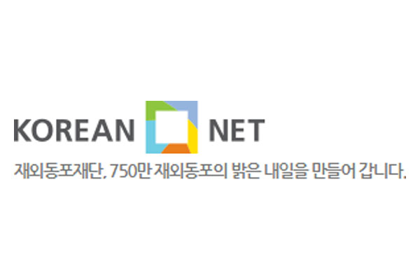재외동포를 위한 웹사이트 코리안넷(www.korean.net)