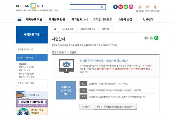 재외동포 단체 홈페이지 개설 서비스