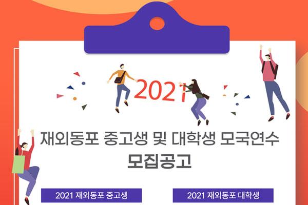 2021 재외동포 중고생 및 대학생 모국 연수