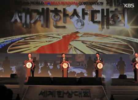 세계한상대회