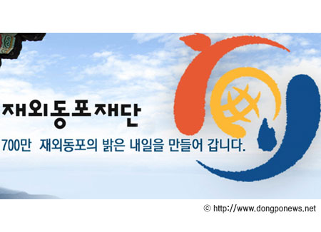 재외동포재단에서 진행 공모사업 시상식
