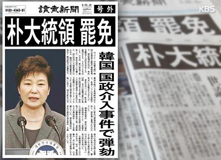 일본 도쿄 - 김민정 통신원