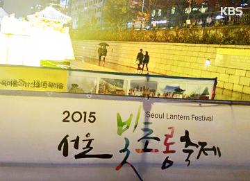 Seoul Lentern Festival 2015