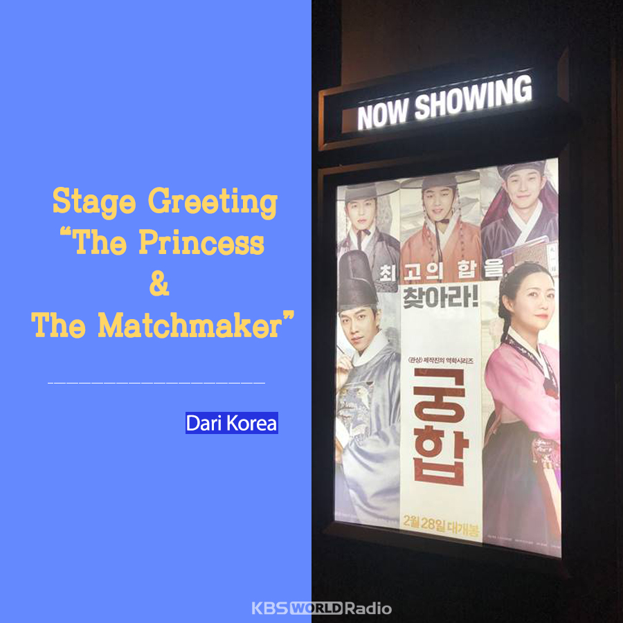 'The Princess & The Matchmaker' Stage Greeting