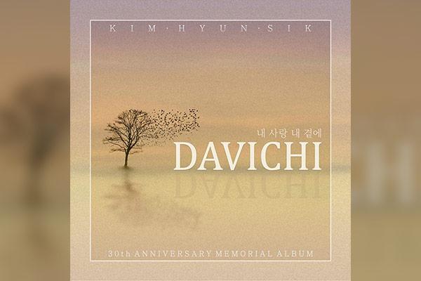 DAVICHI参与已故歌手金贤植纪念专辑 翻唱代表作《我的爱在我身边》