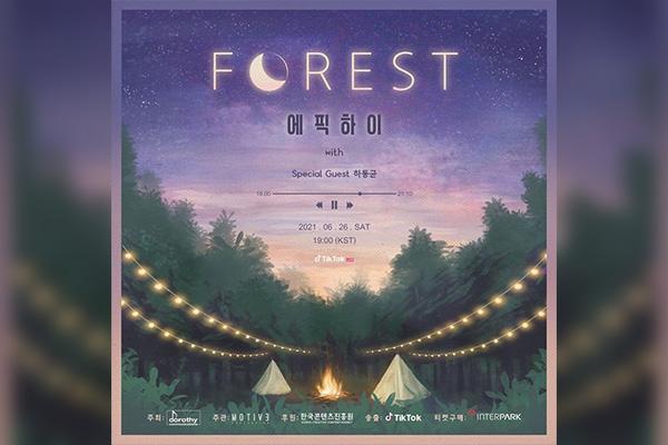 "EPIK HIGH即将举行在线演唱会""FOREST 21"""
