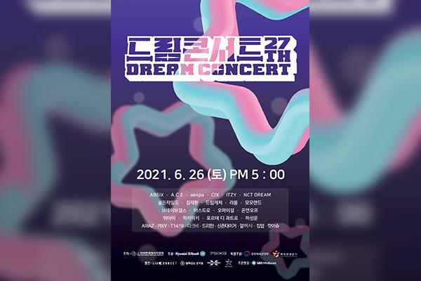 梦想演唱会26日举行 NCT、Brave Girls、aespa…阵容强大