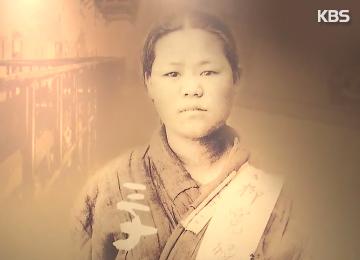 Yu Gwan Sun, sacrifica su vida en el movimiento independentista