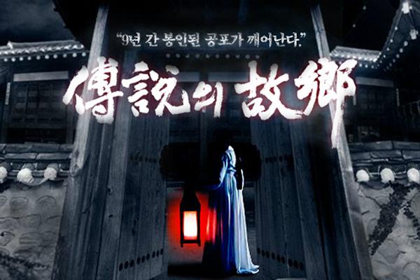 韓国の怪談・都市伝説 - 1