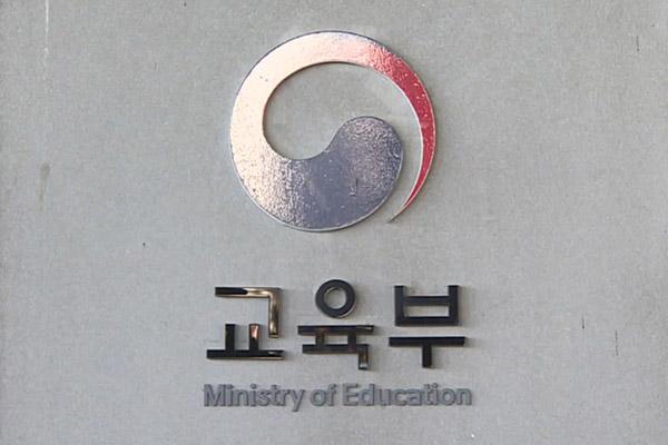 第506話 韓国で「教育とは」、「大学とは」を問う事件
