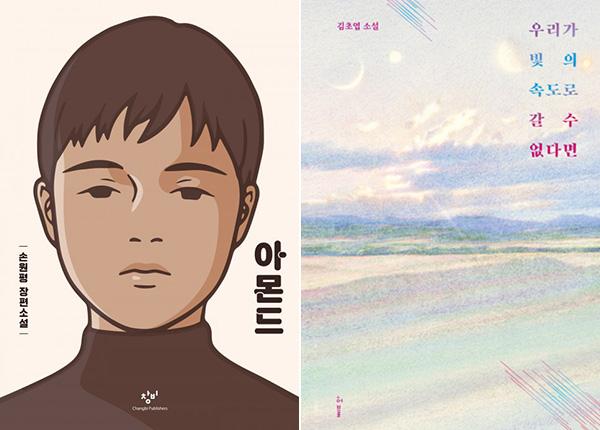 第576話 韓国小説のルネッサンス、なるか?