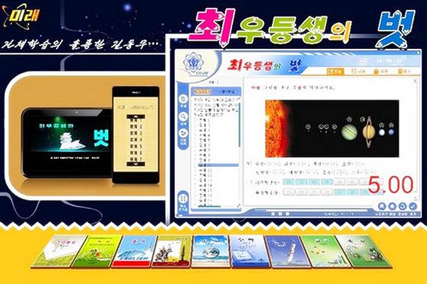 북한의 온라인 수업