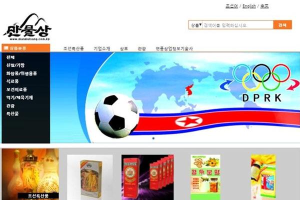 التجارة الإلكترونية في كوريا الشمالية