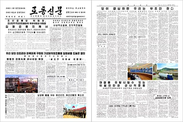 Zeitungen in Nordkorea