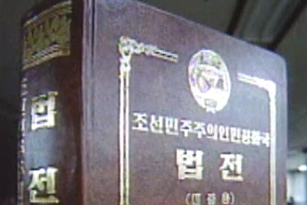القانون في كوريا الشمالية