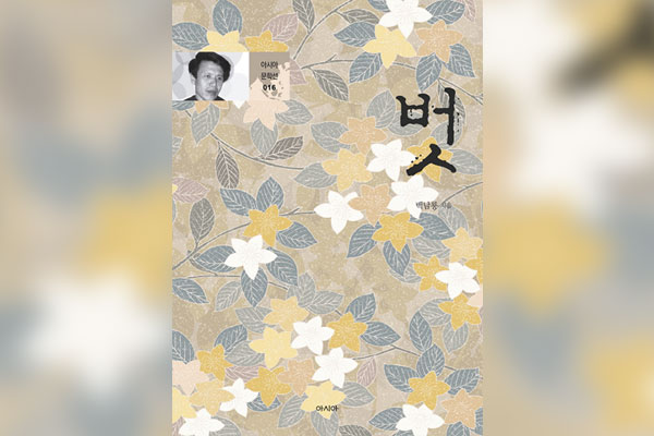 Novel Korea Utara