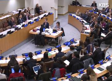 Ủy ban của Liên hợp quốc thông qua nghị quyết mới về vấn đề nhân quyền Bắc Triều Tiên