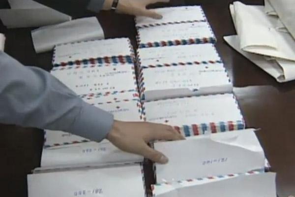 2001年南北韩离散家属进行书信往来