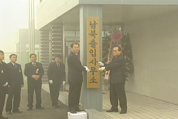 Inter-Korean Customs, Immigration and Quarantine Office Opens in 2003