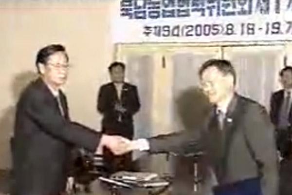 2005, fondation du Comité intercoréen de coopération agricole