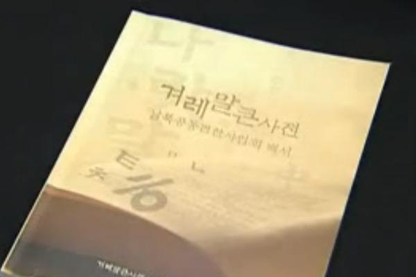 2007年南北韩决定编撰《民族语大辞典》