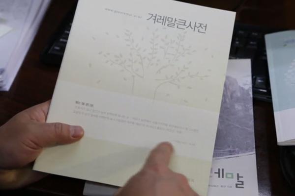 2007년 특별법 제정된 겨레말 큰사전 ②